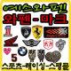 천원부터-신상와펜/스포츠/레이싱/스팽클