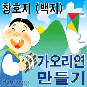 연재료 가오리연/방패연 (창호지) 연만들기 얼레별도