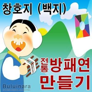 연재료 방패연 (창호지) 연만들기 얼레별도구매