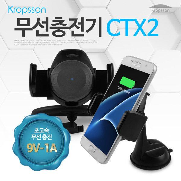 크랩슨 HR-CTX2 차량용 고속 무선 충전 거치대 3종