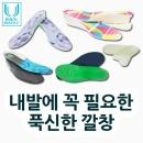 편안한깔창 모음-통풍/쿠션/키높이/발냄새/기능성깔창