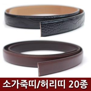 닐슨 천연가죽띠/가죽끈/허리띠/정장/벨트띠/벨트끈