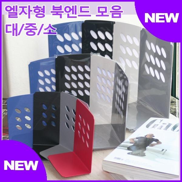 엘자형 북앤드 북엔드 모음/독서대 책꽂이 책받침대