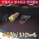 퀼팅 가죽트렁크매트/카매트/자동차매트/방수매트