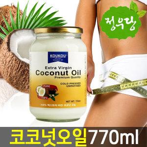 코코넛오일770ml/엑스트라 버진 코코넛오일100%
