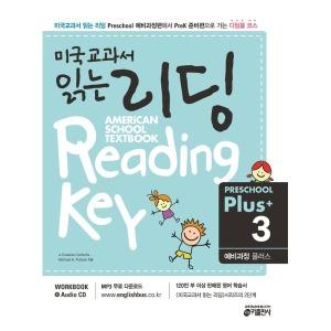 키출판사 미국교과서 읽는 리딩 Preschool Plus 3 : 예비과정 플러스