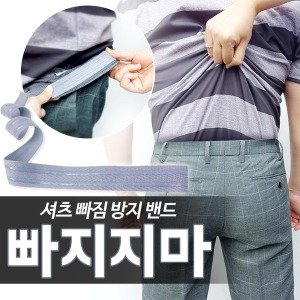 셔츠 빠짐 방지밴드 빠지지마/정장벨트/골프벨트/골프
