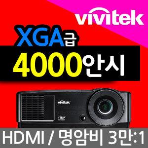 사은증정/VIVITEK/DX25E/XGA/4000안시/HDMI/ABC