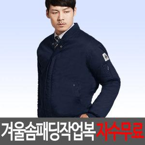 추동근무복/추동작업복/겨울작업복/겨울근무복/작업복