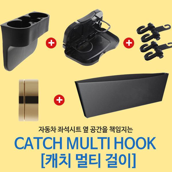 캐치카 7종 자동차 포켓 컵홀더 휴대폰 거치대 자석