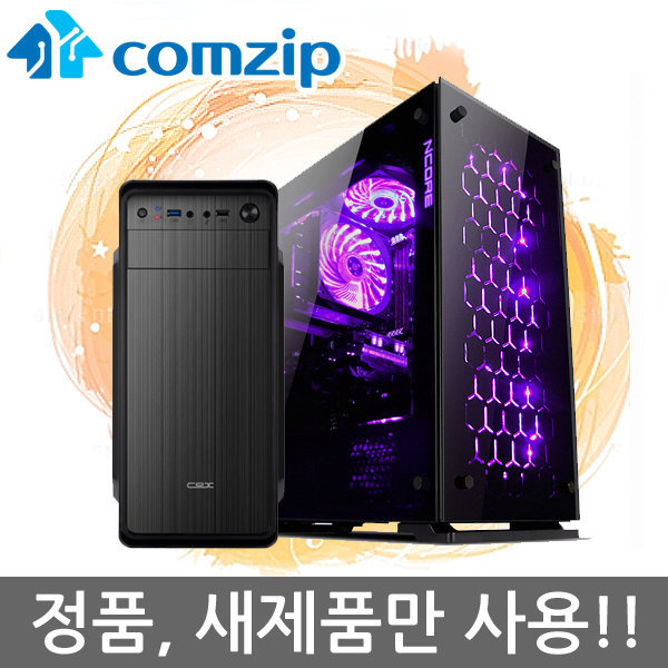 라이젠3 2200G/4코어/4G램/SSD 120G/컴집조립컴퓨터PC