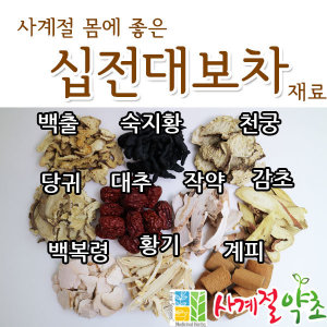 십전대보차/당귀/황기/감초/천궁/작약/백출/숙지황 등