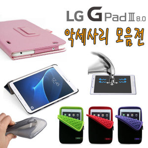 지패드3 8.0/LG-V525 케이스/보호필름/거치대/커버