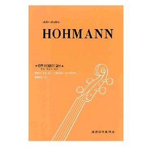 세광 호만 바이올린 교본 1