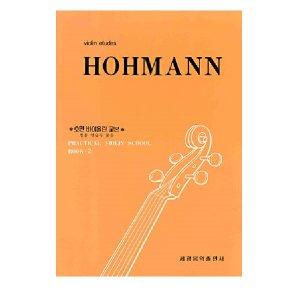 세광 호만 바이올린 교본 4