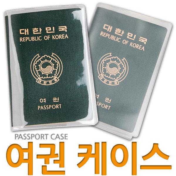 특가 여권케이스 투명 반투명