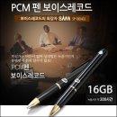 사파 SP-100(16G)볼펜형녹음기/휴대용 보이스펜녹취기