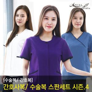 (아리울) 시즌4/ 간호사복 수술복 간호복세트 가디건