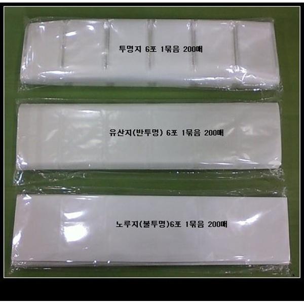 P 노루지 유산지 투명지 6포 약200장/약포지/6삽/봉투