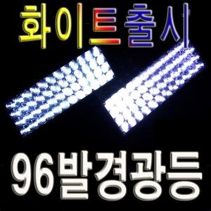 96발 차량용 싸이키 스트로브 파박이 LED 오토바이