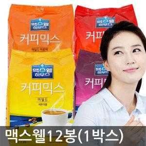 옥션1위ㅣ 맥스웰 자판기용 커피믹스 12봉 무료배송