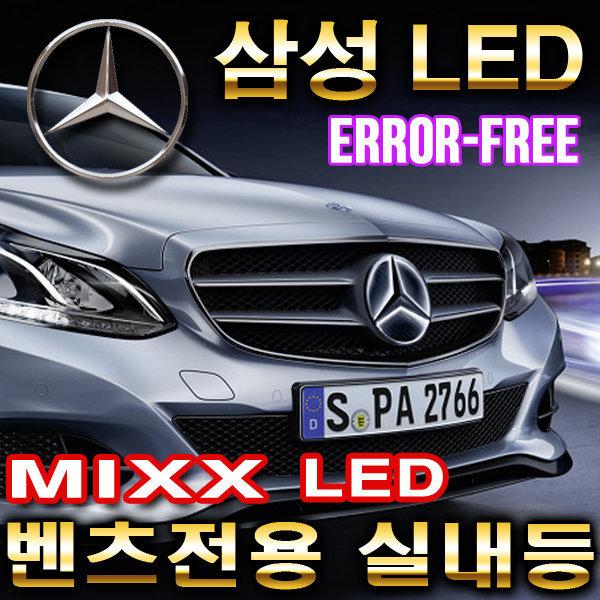 MIXX/벤츠전차종/LED실내등/에러프리/믹스LED