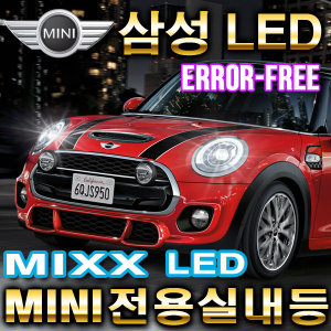 MIXX/MINI전차종/LED실내등/에러프리/믹스LED