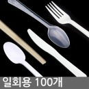 일회용수저/나무젓가락/포크/나이프/숟가락/스푼/빙수
