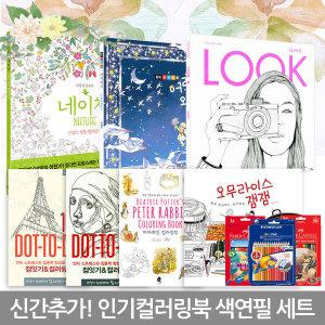 (컬러링북+인기색연필세트)비밀의 정원 신비의숲
