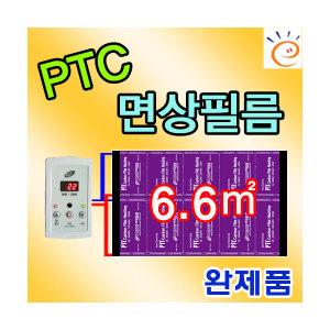 PTC 면상 필름난방 6.6㎡ 완제품/조절기 단열재 포함/