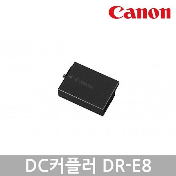 (캐논공식총판) 캐논정품 DR-E8 최신 박스품/빛배송
