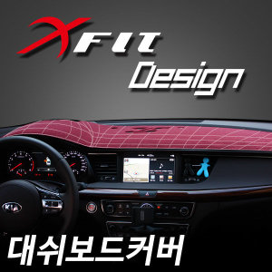 (특허등록)X-FIT 대쉬보드커버/햇빛가리개/자동차용품
