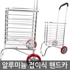 알루미늄 접이식 핸드카/쇼핑카트 장바구니 손수레