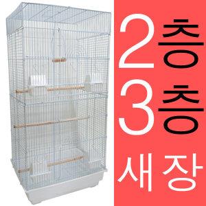 새장 잉꼬 모란 앵무새 다람쥐 기와 3014 2단 화이트
