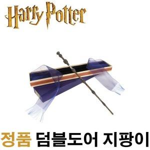 해리포터 덤블도어 지팡이 완드 Dumbledore s wand