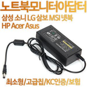 노트북아답터 삼성/LG/소니/HP/ASUS/ACER 어댑터 모음