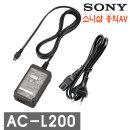 AC-L200 소니캠코더 충전 전원아답타 HDR-CX450 CX900