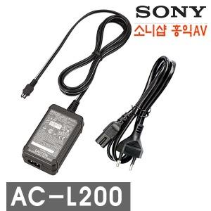 AC-L200 소니 캠코더 전원아답타 HDR-CX550 PJ675