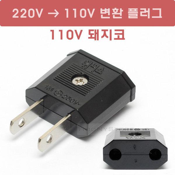 110V 변환 플러그/110V 플러그/110V 돼지코/220V-110V