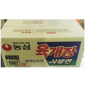 라면(사발면 육개장 농심 86gX24) tkqkfaus 용기 컵