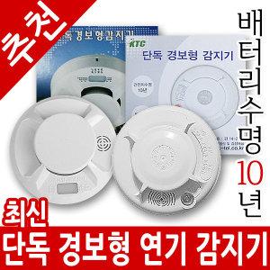 단독 경보형 감지기 /최신제품/설치간편/10년수명