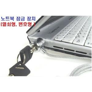 노트북 잠금장치/와이어 자물쇠/열쇠형 번호형/110cm