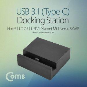 IB628 Coms USB 3.1 도킹(Type C) 충전/데이터  5P