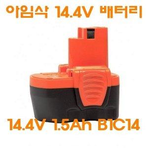 아임삭밧데리 14.4V 1.5Ah Nicd B1C14 충전기 ACF1015