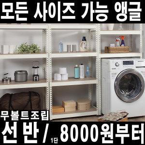 공장)스피드랙 무볼트조립식앵글선반베란다수납세탁기