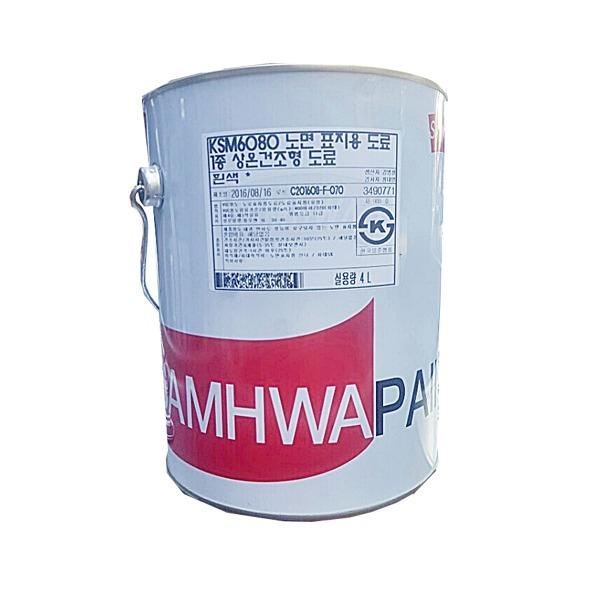 도로표지용 페인트 4L/노면표지/도로용/시멘트/바닥