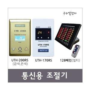 통신용 온도조절기 UTH-200RS/UTH-170RS US-1000RS