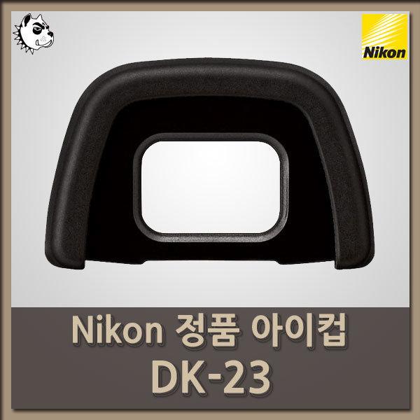 사은품_니콘 정품 DK-23 아이컵/D7200/7100/D5000