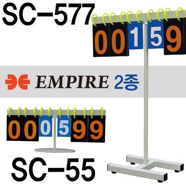 SC-577 점수판) 대형 스코어보드 좌식/입식 2종