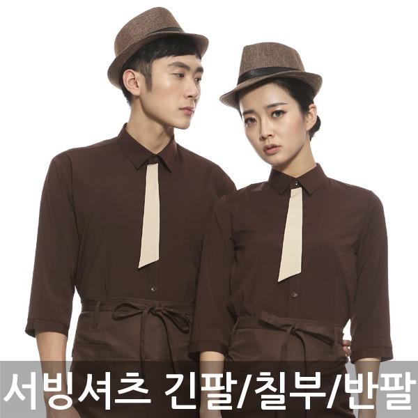 유니폼/서빙셔츠/서빙셔츠/위생모자/위생복/조리복
